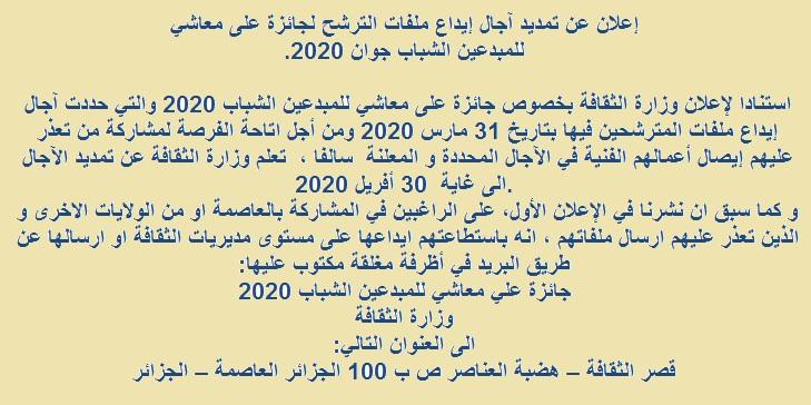 prolongement prix ali maachi 2020