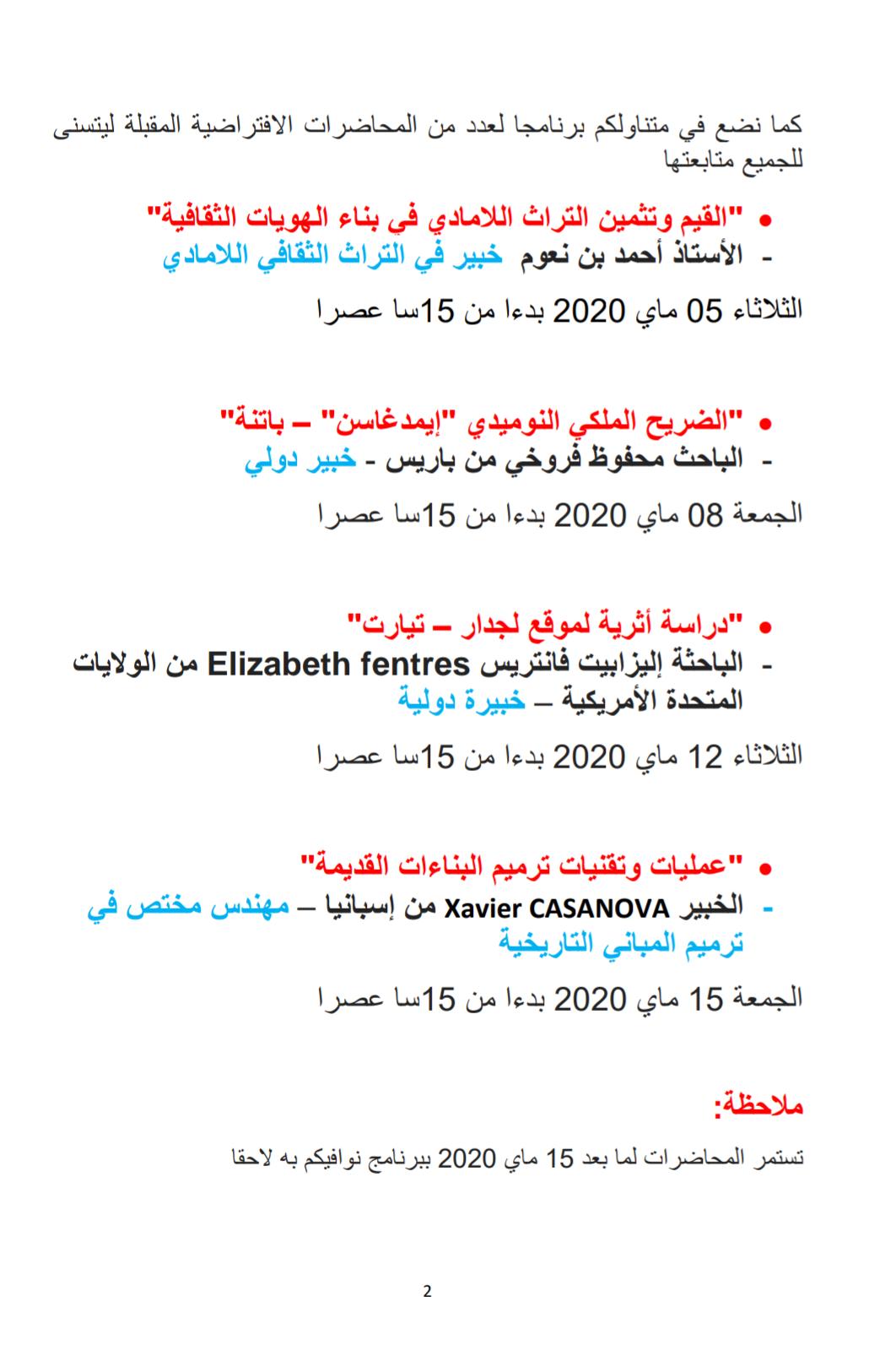 برنامج المحاضرات والاستشارات الدولية حول التراث الثقافي